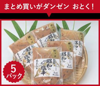 昭和の塩辛 5パック