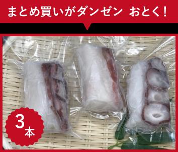 ぷるぷるトロトロ 水だこ刺身 お徳用一本もの(300g?350g)×3本セット
