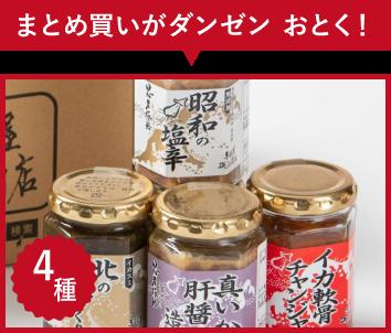 赤羽屋のスルメイカ塩辛120g瓶×4種セット